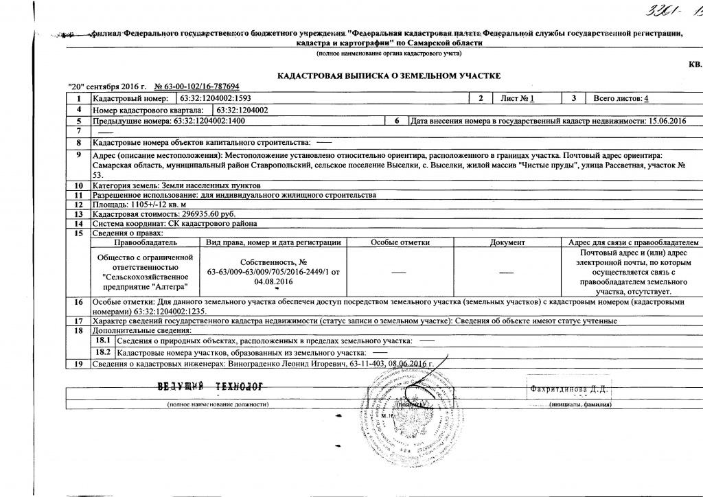 Статус записи о земельном участке контейнерами